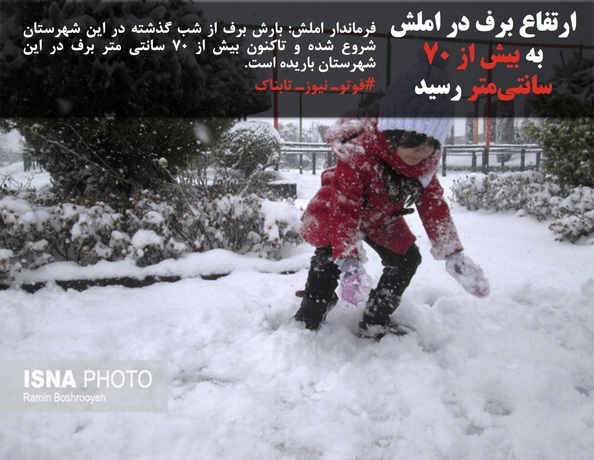 فرماندار املش: بارش برف از شب گذشته در این شهرستان شروع شده و تاکنون بیش از ۷۰ سانتی متر برف در این شهرستان باریده است.