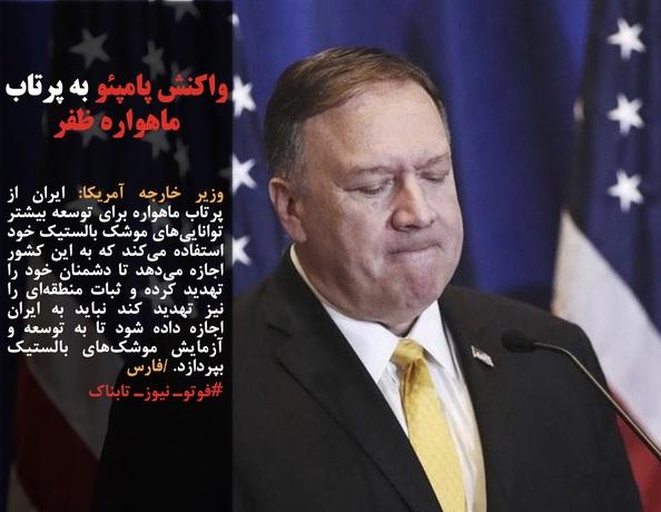 وزیر خارجه آمریکا: ایران از پرتاب ماهواره برای توسعه بیشتر تواناییهای موشک بالستیک خود استفاده میکند که به این کشور اجازه میدهد تا دشمنان خود را تهدید کرده و ثبات منطقهای را نیز تهدید کند نباید به ایران اجازه داده شود تا به توسعه و آزمایش موشکهای بالستیک بپردازد. /فارس