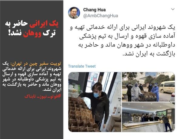 توییت سفیر چین در تهران: یک شهروند ایرانی برای ارائه خدماتی تهیه و آماده سازی قهوه و ارسال به تیم پزشکی داوطلبانه در شهر ووهان ماند و حاضر به بازگشت به ایران نشد.
