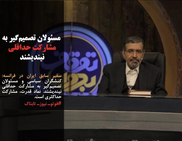 سفیر سابق ایران در فرانسه: کنشگران سیاسی و مسئولان تصمیمگیر به مشارکت حداقلی نیندیشند. نماد قدرت، مشارکت حداکثری است.
