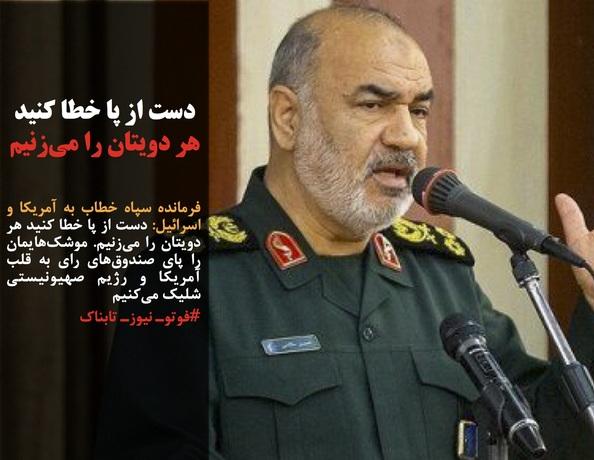 فرمانده سپاه خطاب به آمریکا و اسرائیل: دست از پا خطا کنید هر دویتان را میزنیم. موشکهایمان را پای صندوقهای رای به قلب آمریکا و رژیم صهیونیستی شلیک میکنیم