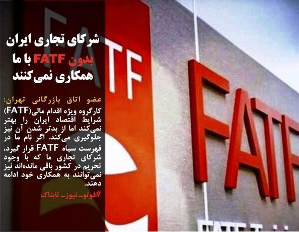 عضو اتاق بازرگانی تهران: کارگروه ویژه اقدام مالی(FATF) شرایط اقتصاد ایران را بهتر نمیکند اما از بدتر شدن آن نیز جلوگیری میکند. اگر نام ما در فهرست سیاه FATF قرار گیرد، شرکای تجاری ما که با وجود تحریم در کشور باقی ماندهاند نیز نمیتوانند به همکاری خود ادامه دهند.