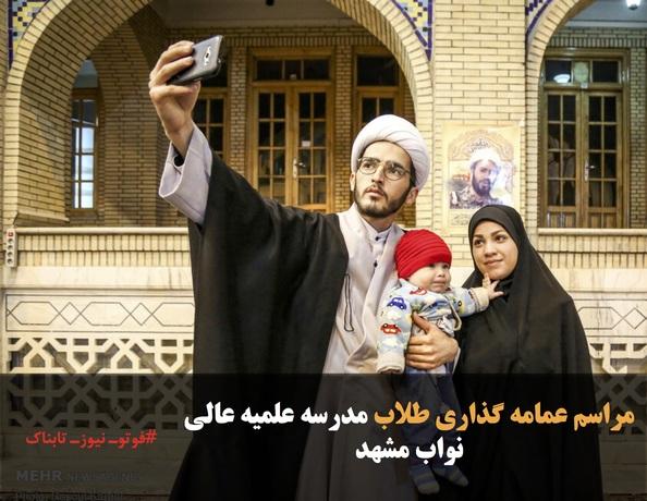 مراسم عمامه گذاری طلاب مدرسه علمیه عالی نواب مشهد