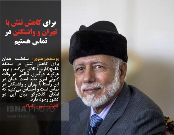 یوسفبنعلوی: سلطنت عمان برای کاهش تنش در منطقه خلیج(فارس) تلاش میکند و بروز هرگونه درگیری نظامی در وقت کنونی امری بعید است. عمان در این راستا با تهران و واشنگتن در تماس است و احساس میکنیم که امکان گفتوگو میان این دو کشور وجود دارد.