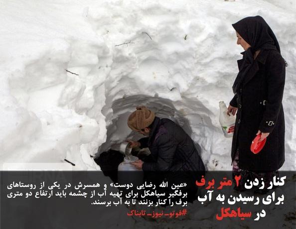 «عین الله رضایی دوست» و همسرش در یکی از روستاهای برفگیر سیاهکل برای تهیه آب از چشمه باید ارتفاع دو متری برف را کنار بزنند تا به آب برسند.