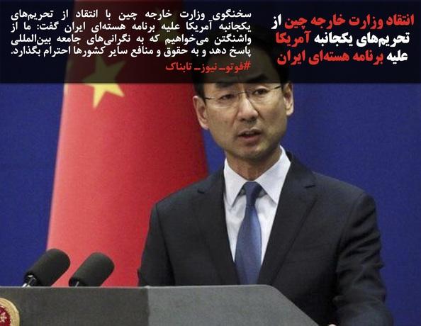 سخنگوی وزارت خارجه چین با انتقاد از تحریمهای یکجانبه آمریکا علیه برنامه هستهای ایران گفت: ما از واشنگتن میخواهیم که به نگرانیهای جامعه بینالمللی پاسخ دهد و به حقوق و منافع سایر کشورها احترام بگذارد. #فوتوـ نیوزـ تابناک