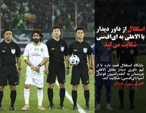 باشگاه استقلال قصد دارد تا از تیم داوری دیدار مقابل الاهلی عربستان به کنفدراسیون فوتبال آسیا (ایافسی) شکایت کند.