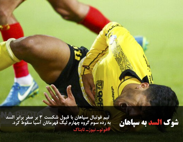 تیم فوتبال سپاهان با قبول شکست ۳ بر صفر برابر السد به رده سوم گروه چهارم لیگ قهرمانان آسیا سقوط کرد.