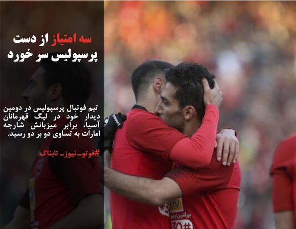 تیم فوتبال پرسپولیس در دومین دیدار خود در لیگ قهرمانان آسیا، برابر میزبانش شارجه امارات به تساوی دو بر دو رسید.