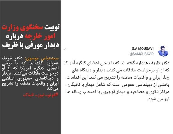 سیدعباس موسوی: دکتر ظریف همواره گفتهاند که با برخی اعضای کنگره آمریکا که از او درخواست ملاقات میکنند، دیدار و دیدگاههای جمهوری اسلامی ایران و واقعیات منطقه را تشریح میکند