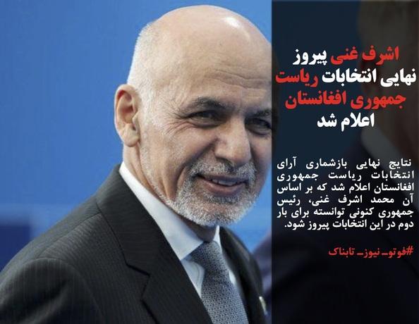نتایج نهایی بازشماری آرای انتخابات ریاست جمهوری افغانستان اعلام شد که بر اساس آن محمد اشرف غنی، رئیس جمهوری کنونی توانسته برای بار دوم در این انتخابات پیروز شود.