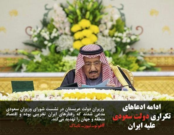 وزیران دولت عربستان در نشست شورای وزیران سعودی مدعی شدند که رفتارهای ایران تخریبی بوده و اقتصاد منطقه و جهان را تهدید میکند.