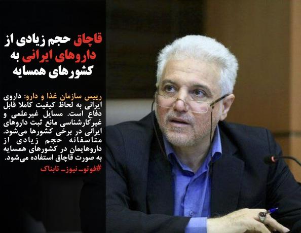 رییس سازمان غذا و دارو: داروی ایرانی به لحاظ کیفیت کاملا قابل دفاع است. مسایل غیرعلمی و غیرکارشناسی مانع ثبت داروهای ایرانی در برخی کشورها میشود. متاسفانه حجم زیادی از داروهایمان در کشورهای همسایه به صورت قاچاق استفاده میشود.