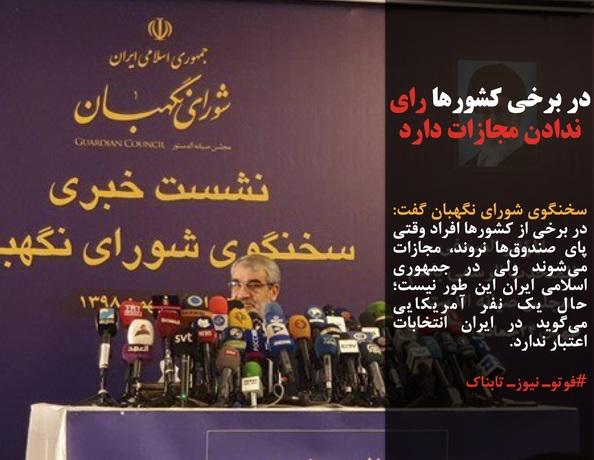 سخنگوی شورای نگهبان گفت: در برخی از کشورها افراد وقتی پای صندوقها نروند، مجازات میشوند ولی در جمهوری اسلامی ایران این طور نیست؛ حال یک نفر آمریکایی میگوید در ایران انتخابات اعتبار ندارد.