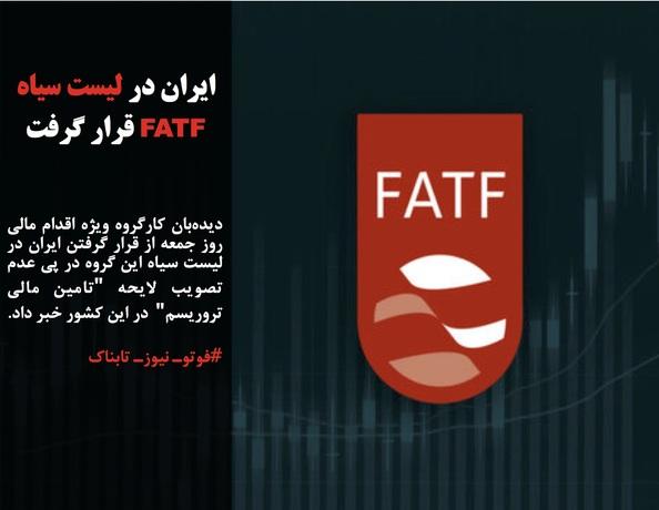 دیدهبان کارگروه ویژه اقدام مالی روز جمعه از قرار گرفتن ایران در لیست سیاه این گروه در پی عدم تصویب لایحه
