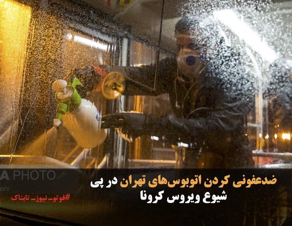 ضدعفونی کردن اتوبوسهای تهران در پی شیوع ویروس کرونا