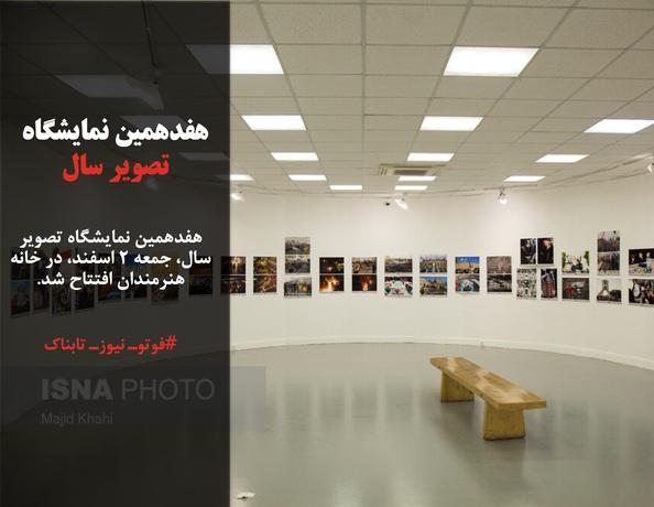 هفدهمین نمایشگاه تصویر سال، جمعه ۲ اسفند، در خانه هنرمندان افتتاح شد.