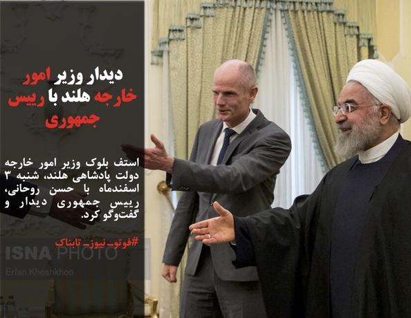 استف بلوک وزیر امور خارجه دولت پادشاهی هلند، شنبه ۳ اسفندماه با حسن روحانی، رییس جمهوری دیدار و گفتوگو کرد.