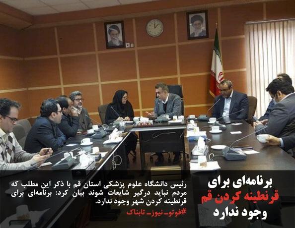 رئیس دانشگاه علوم پزشکی استان قم با ذکر این مطلب که مردم نباید درگیر شایعات شوند بیان کرد: برنامهای برای قرنطینه کردن شهر وجود ندارد.