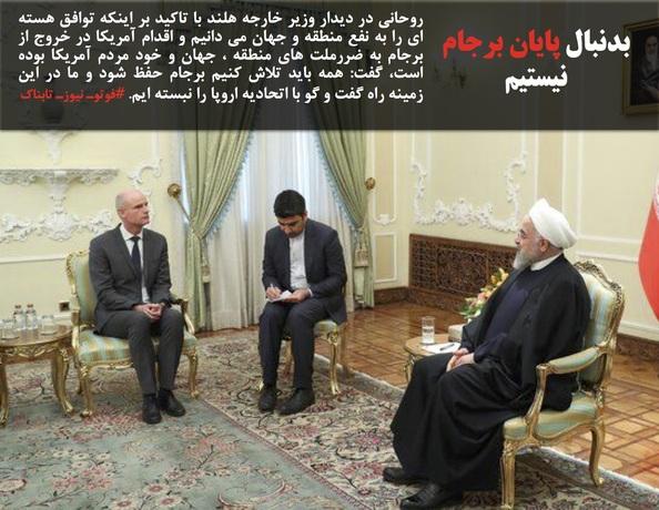 روحانی در دیدار وزیر خارجه هلند با تاکید بر اینکه توافق هسته ای را به نفع منطقه و جهان می دانیم و اقدام آمریکا در خروج از برجام به ضررملت های منطقه ، جهان و خود مردم آمریکا بوده است، گفت: همه باید تلاش کنیم برجام حفظ شود و ما در این زمینه راه گفت و گو با اتحادیه اروپا را نبسته ایم. #فوتوـ نیوزـ تابناک