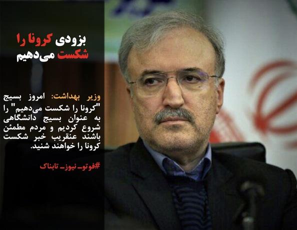 وزیر بهداشت: امروز بسیج
