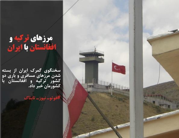 سخنگوی گمرک ایران از بسته شدن مرزهای مسافری و باری دو کشور ترکیه و افغانستان با کشورمان خبر داد.