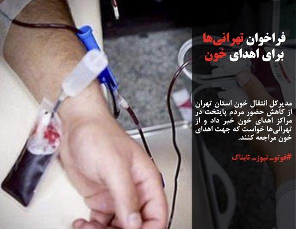 مدیرکل انتقال خون استان تهران از کاهش حضور مردم پایتخت در مراکز اهدای خون خبر داد و از تهرانیها خواست که جهت اهدای خون مراجعه کنند.