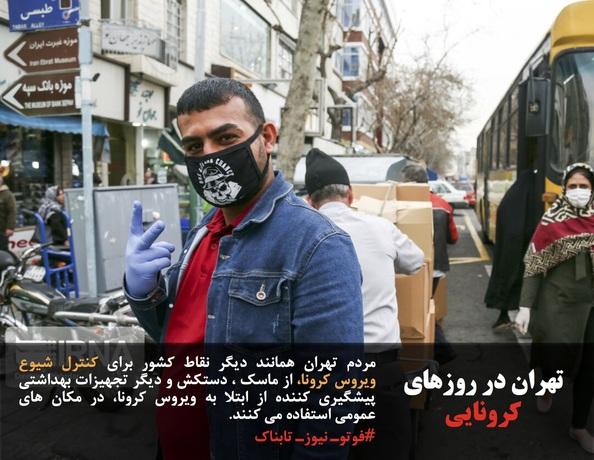 مردم تهران همانند دیگر نقاط کشور برای کنترل شیوع ویروس کرونا، از ماسک ، دستکش و دیگر تجهیزات بهداشتی پیشگیری کننده از ابتلا به ویروس کرونا، در مکان های عمومی استفاده می کنند.