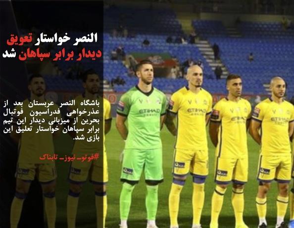 باشگاه النصر عربستان بعد از عذرخواهی فدراسیون فوتبال بحرین از میزبانی دیدار این تیم برابر سپاهان خواستار تعلیق این بازی شد.