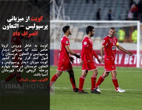 کویت به خاطر ویروس کرونا حاضر نشد که میزبانی دیدار پرسپولیس و التعاون عربستان را قبول کند. قرار بود که کشور کویت میزبان دیدار پرسپولیس و التعاون عربستان در هفته چهارم مرحله گروهی لیگ قهرمانان آسیا باشد.