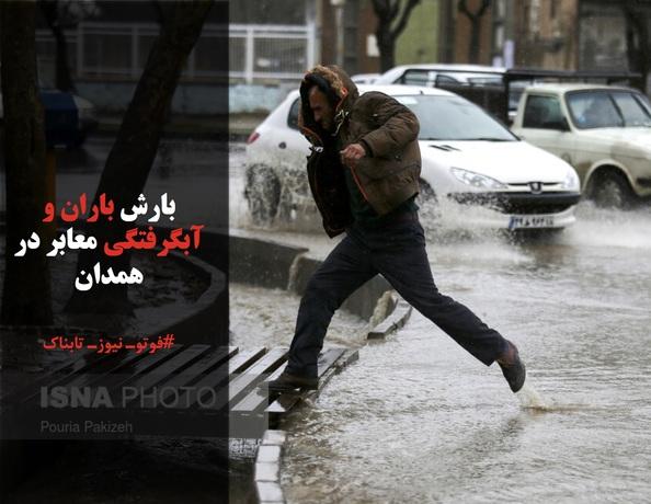 بارش باران و آبگرفتگی معابر در همدان