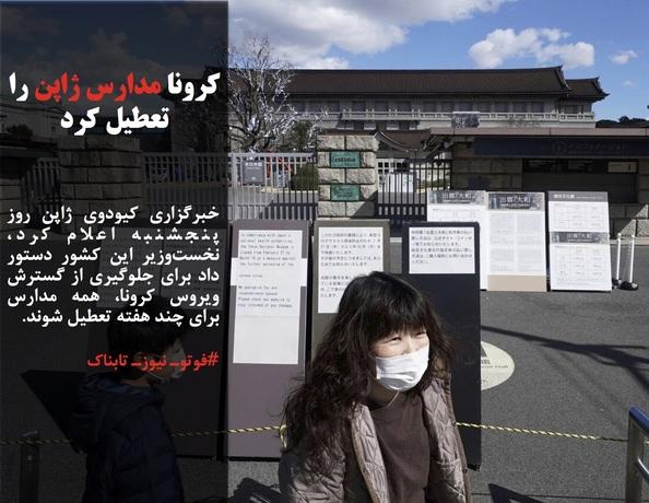 خبرگزاری کیودوی ژاپن روز پنجشنبه اعلام کرد، نخستوزیر این کشور دستور داد برای جلوگیری از گسترش ویروس کرونا، همه مدارس برای چند هفته تعطیل شوند.