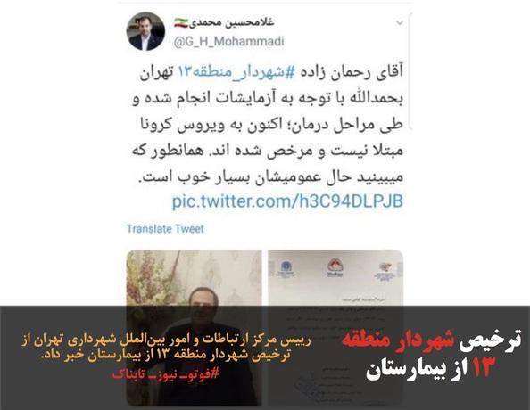 رییس مرکز ارتباطات و امور بینالملل شهرداری تهران از ترخیص شهردار منطقه ١٣ از بیمارستان خبر داد.