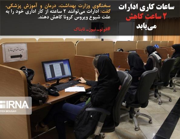 سخنگوی وزارت بهداشت، درمان و آموزش پزشکی، گفت: ادارات میتوانند ۲ ساعته از کار اداری خود را به علت شیوع ویروس کرونا کاهش دهند.