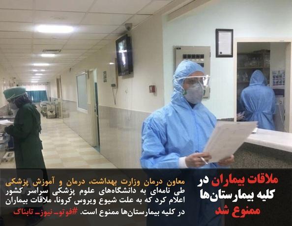 معاون درمان وزارت بهداشت، درمان و آموزش پزشکی طی نامهای به دانشگاههای علوم پزشکی سراسر کشور اعلام کرد که به علت شیوع ویروس کرونا، ملاقات بیماران در کلیه بیمارستانها ممنوع است. #فوتوـ نیوزـ تابناک