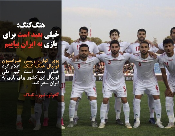 پوی کوان، رییس فدراسیون فوتبال هنگ کنگ، اعلام کرد خیلی بعید است تیم ملی فوتبال این کشور برای بازی به ایران سفر کند.
