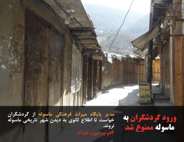 مدیر پایگاه میراث فرهنگی ماسوله از گردشگران خواست تا اطلاع ثانوی به دیدن شهر تاریخی ماسوله نروند.