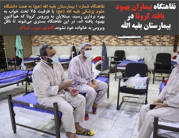 نقاهتگاه شماره ۱ بیمارستان بقیه الله (عج) به همت دانشگاه علوم پزشکی بقیه الله (عج) با ظرفیت ۷۵ تخت خواب به بهره برداری رسید. مبتلایان به ویروس کرونا که هماکنون بهبود یافته اند، در این نقاهتگاه بستری میشوند تا ناقل ویروس به خانواده خود نشوند.#فوتوـ نیوزـ تابناک
