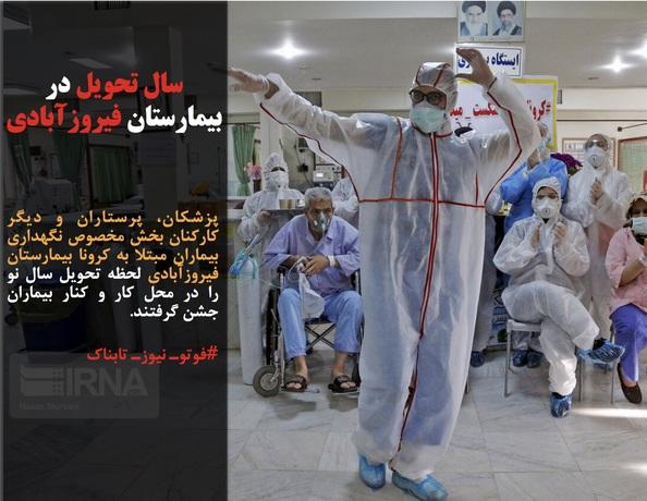 پزشکان، پرستاران و دیگر کارکنان بخش مخصوص نگهداری بیماران مبتلا به کرونا بیمارستان فیروزآبادی لحظه تحویل سال نو را در محل کار و کنار بیماران جشن گرفتند.