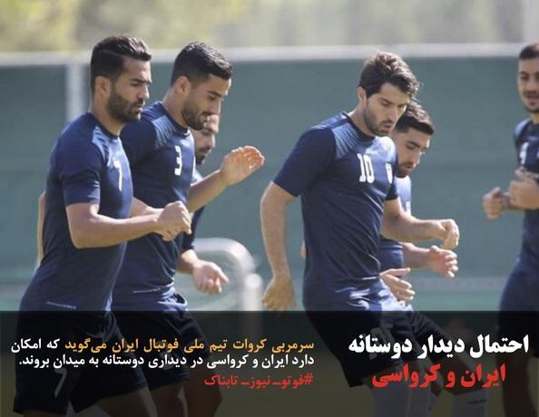 سرمربی کروات تیم ملی فوتبال ایران میگوید که امکان دارد ایران و کرواسی در دیداری دوستانه به میدان بروند.