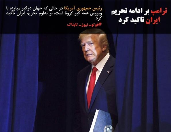 رئیس جمهوری آمریکا در حالی که جهان درگیر مبارزه با ویروس همه گیر کرونا است، بر تداوم تحریم ایران تاکید کرد.