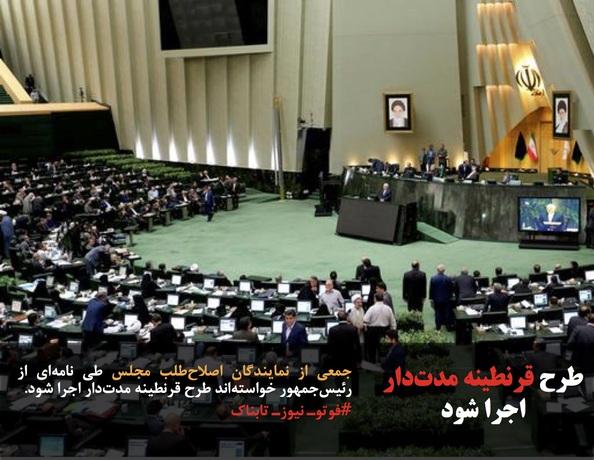 جمعی از نمایندگان اصلاحطلب مجلس طی نامهای از رئیسجمهور خواستهاند طرح قرنطینه مدتدار اجرا شود.
