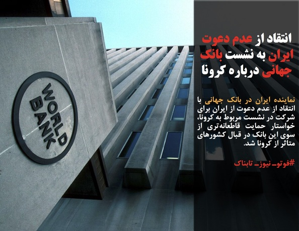 نماینده ایران در بانک جهانی با انتقاد از عدم دعوت از ایران برای شرکت در نشست مربوط به کرونا، خواستار حمایت قاطعانهتری از سوی این بانک در قبال کشورهای متاثر از کرونا شد.