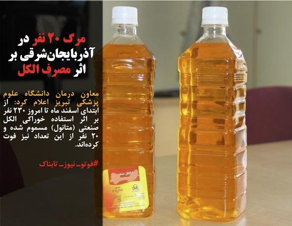معاون درمان دانشگاه علوم پزشکی تبریز اعلام کرد: از ابتدای اسفند ماه تا امروز ۲۳۰ نفر بر اثر استفاده خوراکی الکل صنعتی (متانول) مسموم شده و ۲۰ نفر از این تعداد نیز فوت کردهاند.
