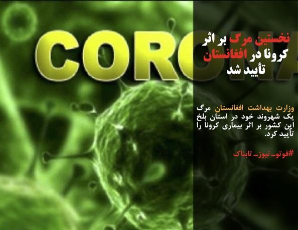 وزارت بهداشت افغانستان مرگ یک شهروند خود در استان بلخ این کشور بر اثر بیماری کرونا را تأیید کرد.