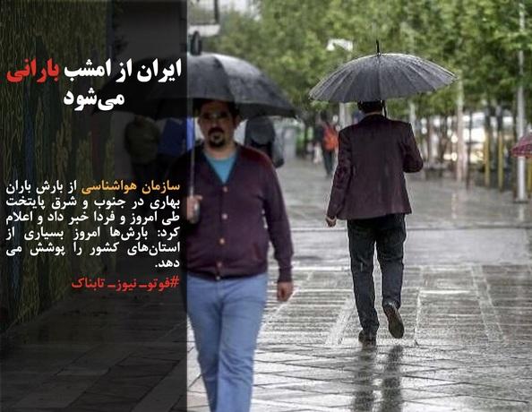 سازمان هواشناسی از بارش باران بهاری در جنوب و شرق پایتخت طی امروز و فردا خبر داد و اعلام کرد: بارشها امروز بسیاری از استانهای کشور را پوشش می دهد.