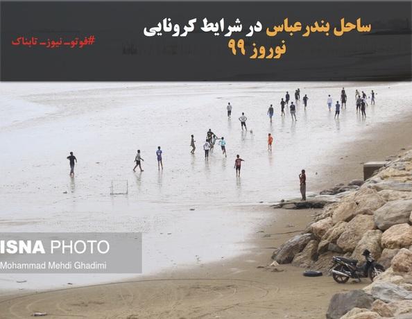 ساحل بندرعباس در شرایط کرونایی نوروز ۹۹