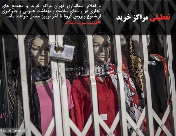 با اعلام استانداری تهران مراکز خرید و مجتمع های تجاری در راستای سلامت و بهداشت عمومی و جلوگیری از شیوع ویروس کرونا تا آخر نوروز تعطیل خواهند ماند.