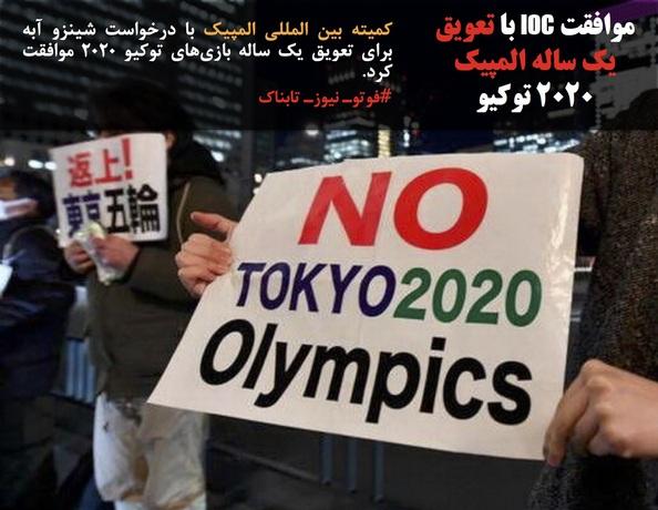 کمیته بین المللی المپیک با درخواست شینزو آبه برای تعویق یک ساله بازیهای توکیو ۲۰۲۰ موافقت کرد.