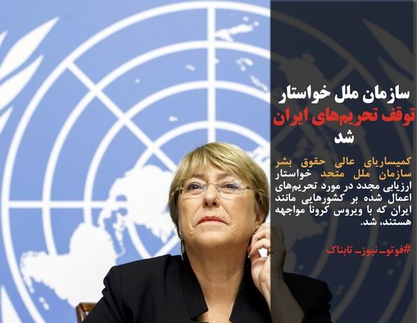 کمیساریای عالی حقوق بشر سازمان ملل متحد خواستار ارزیابی مجدد در مورد تحریمهای اعمال شده بر کشورهایی مانند ایران که با ویروس کرونا مواجهه هستند، شد.